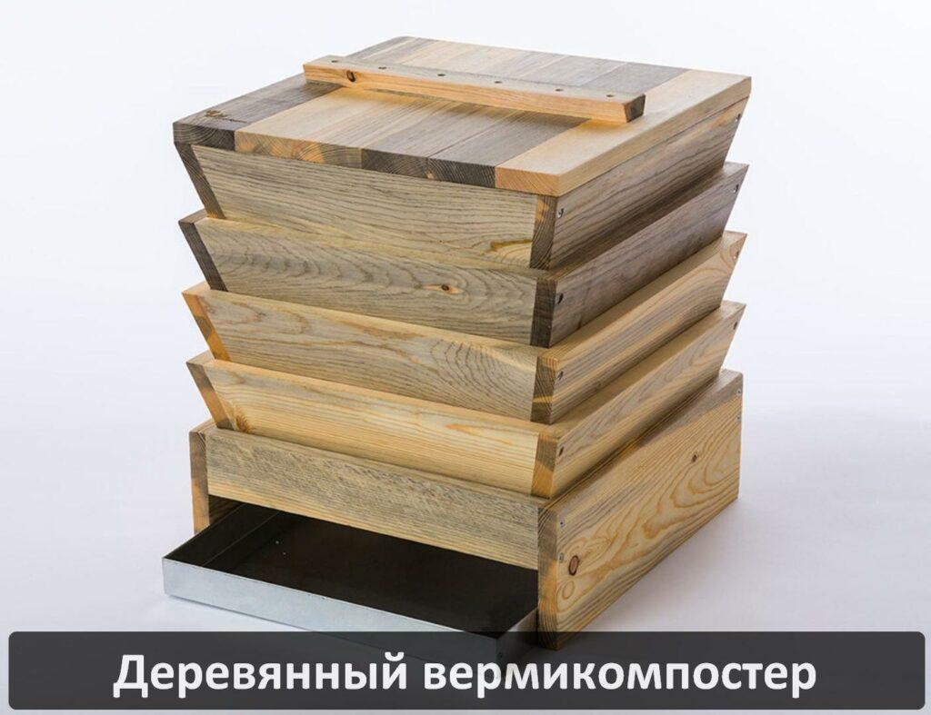 Деревянный ящик для компоста своими руками