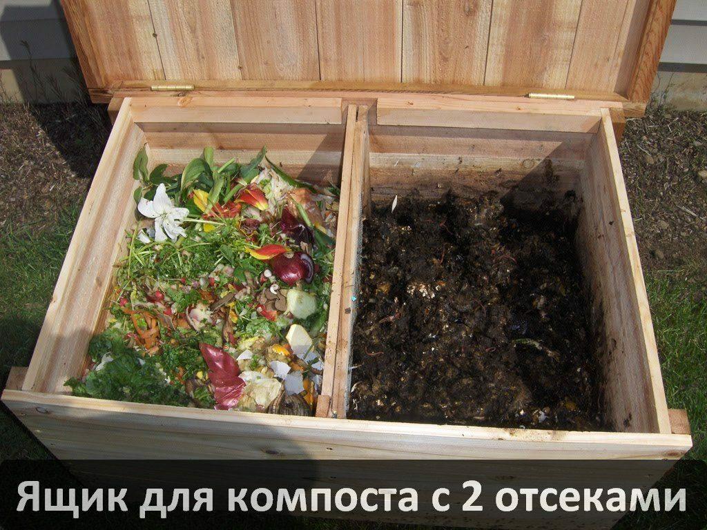 Виды компостера, которые можно сделать своими руками