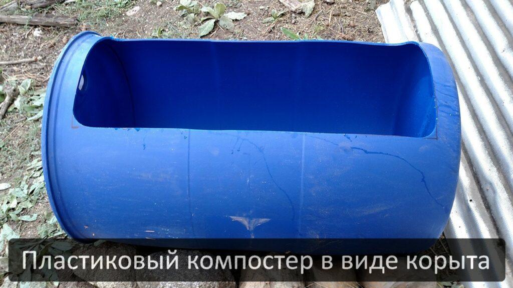 Пластиковый компостер своими руками