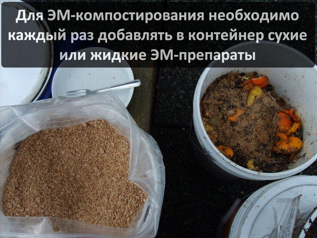 ЭМ-контейнер для компостирования