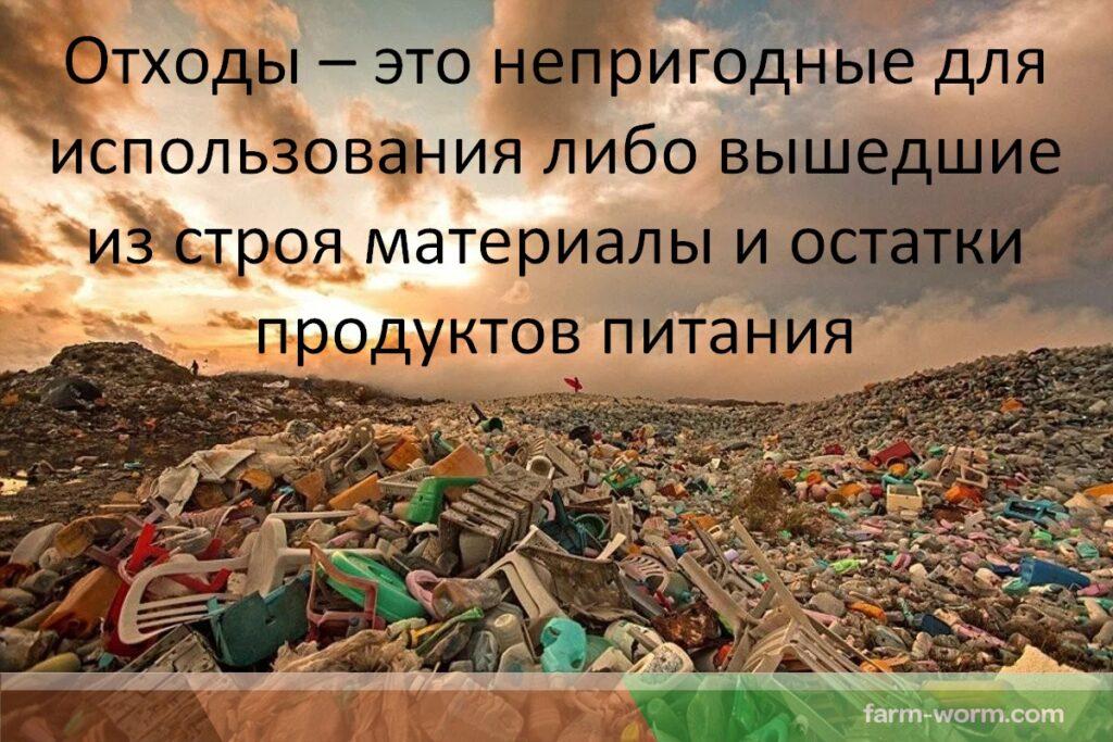 Классы опасности отходов