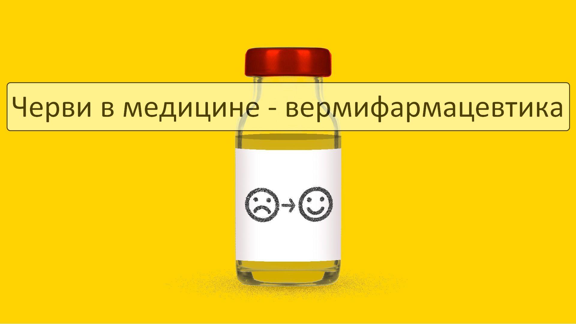Черви в медицине - вермифармацевтика