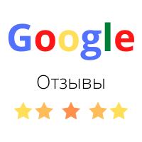 Google_отзыв