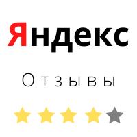 Яндекс_отзыв
