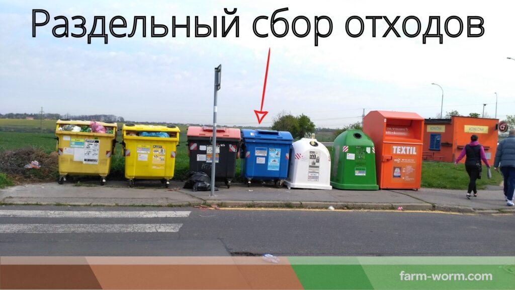 Утилизация органического мусора